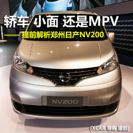轿车 小面 MPV?日产NV200是否值得期待