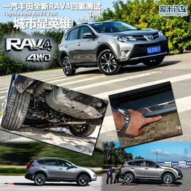 城市显英雄 一汽丰田全新RAV4四驱测试