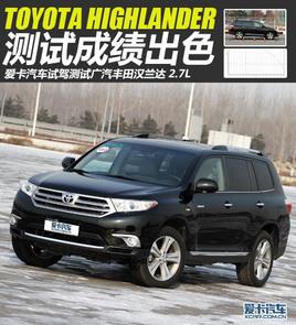 测试成绩出色 爱卡试驾广汽丰田汉兰达