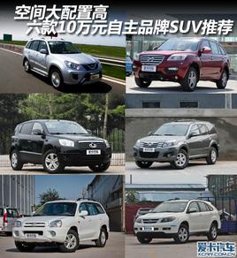 空间大配置高 六款10万自主品牌SUV推荐