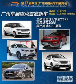 新马3/奥迪A3三厢等 广州车展首发新车