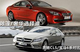 运动/奢华选择谁 奔驰CLS/宝马6系对比
