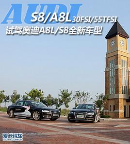 30FSI/55TFSI 试驾奥迪A8L/S8全新车型