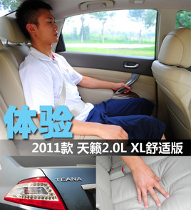 舒服又省油 测试2011款2.0升日产天籁