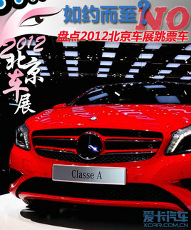 雪藏的新车 盘点2012北京车展跳票车型