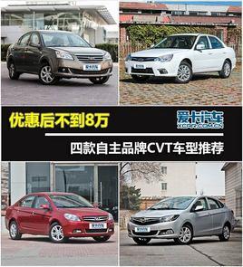 优惠后不到8万 四款自主品牌CVT车型推荐