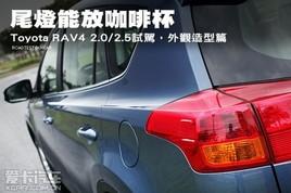 造型更别致 试驾进口丰田全新一代RAV4