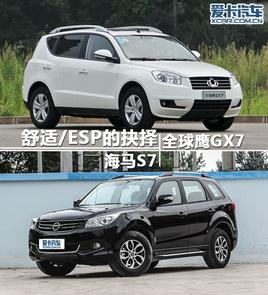 舒适/ESP的选择 全球鹰GX7对比海马S7