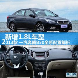 首增1.8L车型 新奔腾B50全系配置解析
