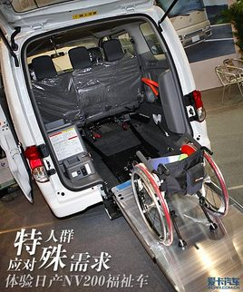 应对特殊人群需求 体验日产NV200福祉车