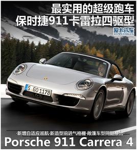 最实用的超级跑车 保时捷911卡雷拉四驱