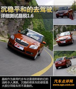 平和的去驾驶 测试上海大众斯柯达-晶锐
