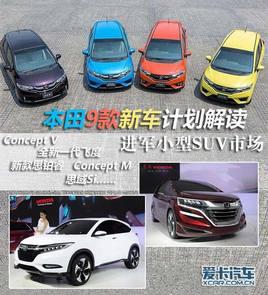 进军小型SUV市场 本田9款新车计划解读