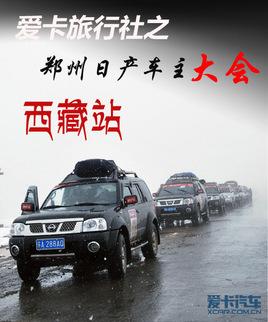 爱卡旅行社之 郑州日产车主大会西藏站