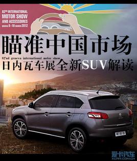 瞄准中国市场 日内瓦车展全新SUV解读