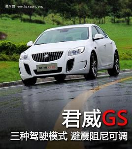 三种驾驶模式避震阻尼可调 试驾君威GS