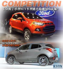 有无对手? 小型SUV能否抢滩国内市场