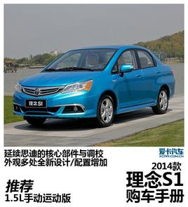 两方面改进/荐运动版 新理念S1购车手册