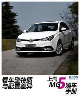 看车型特质与配置差异 上汽MG5购车手册