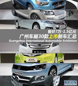 售7万-1.5亿 广州车展30款上市新车汇总