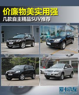 价廉物美实用强 几款自主精品SUV推荐