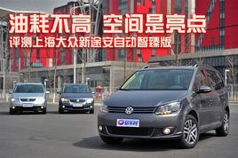评测上海大众新途安 油耗不高空间亮点