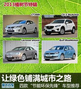 让绿色铺满道路 四款节能环保车型推荐