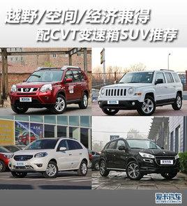 越野空间经济兼得 配CVT变速箱SUV推荐