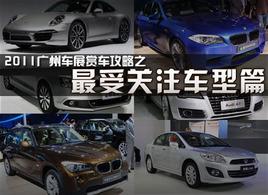 2011广州车展赏车攻略之最受关注车型