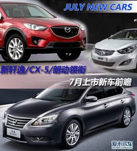 新轩逸/CX-5/朗动领衔 7月上市新车前瞻