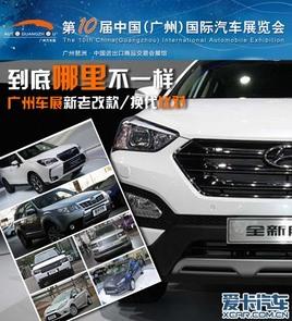 哪里不一样 广州车展新老改款/换代车型