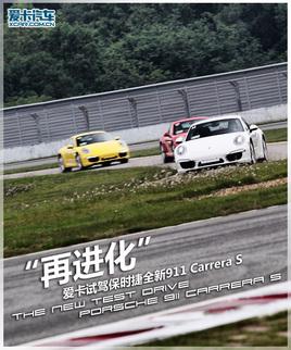 再进化 爱卡试驾保时捷新911 Carrera S