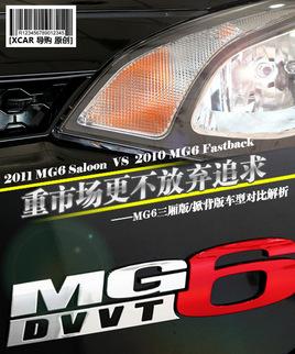 重市场更不放弃追求 MG6新老款对比解析