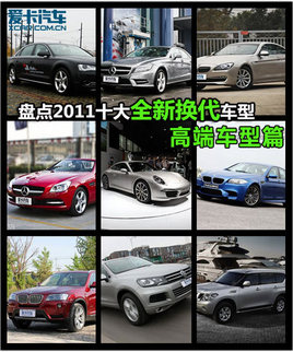 盘点2011十大全新换代车型 高端车型篇