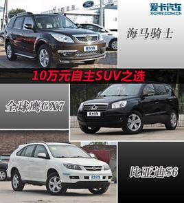 10万元自主SUV  GX7/比亚迪S6/海马骑士