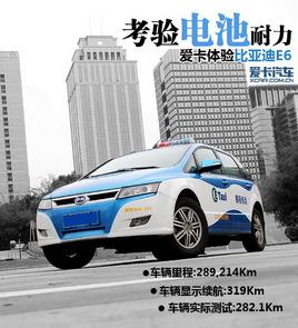 考验电池耐力 爱卡体验比亚迪e6出租车