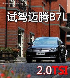 变大变成熟 试驾大众迈腾―B7L 2.0TSI