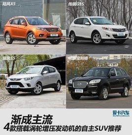 渐成主流 四款配涡轮增压的自主SUV推荐
