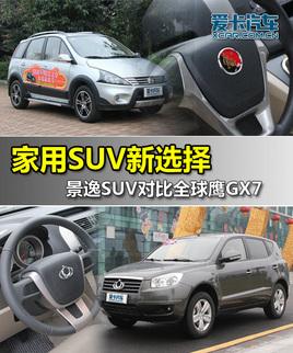家用SUV新选择 景逸SUV对比全球鹰GX7