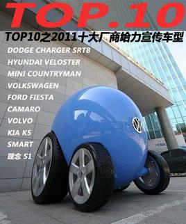 TOP10系列 2011十大印象深刻汽车营销