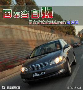 国车当自强 试驾评测比亚迪F3AT自动挡
