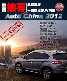 重磅推荐! 北京车展十款热点SUV前瞻