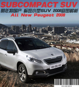 明年将国产 标致小型SUV 2008官图解析