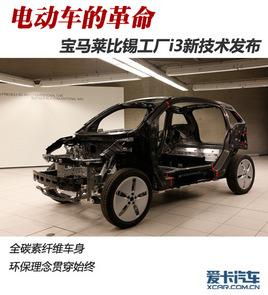 电动车的革命 宝马莱比锡i3新技术发布
