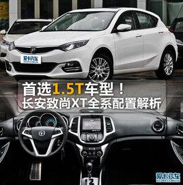 首选1.5T车型 长安致尚XT全系配置解析