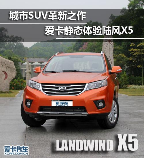 城市SUV革新之作 爱卡静态体验陆风X5