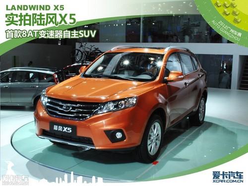 陆风X5广州车展静态评测