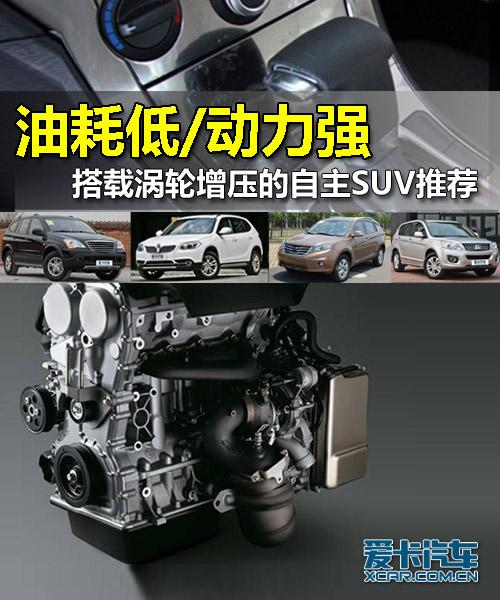 油耗低动力强 搭载涡轮增压的自主SUV