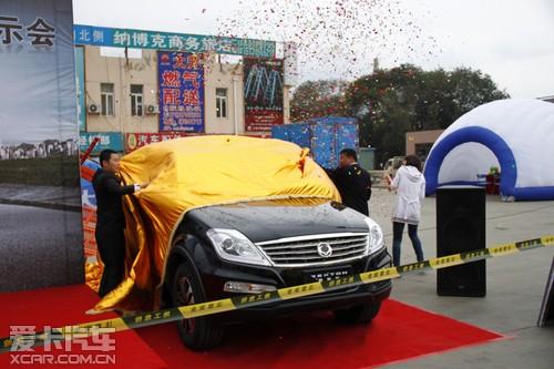 双龙汽车 新车上市会暨试乘试驾展示会