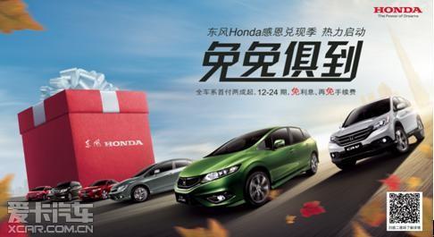 销量连创新高 东风Honda全车系年底冲刺